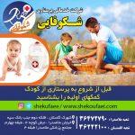 ایمن نگه داشتن کودکان