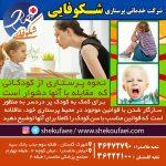 پرستاری از کودک