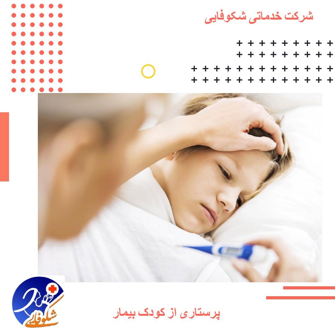 پرستاری از کودک بیمار از جمله پیشآمدهای پروسهی پرستاری از کودک میباشد.