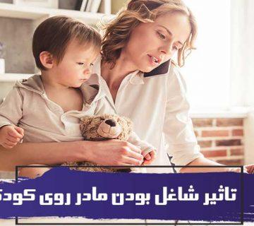 تاثیر شاغل بودن مادر بر روی فرزند